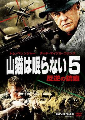 [MOVIES] 山猫は眠らない5 反逆の銃痕 / SNIPER: LEGACY (2014)