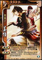 Jiang Wei 4