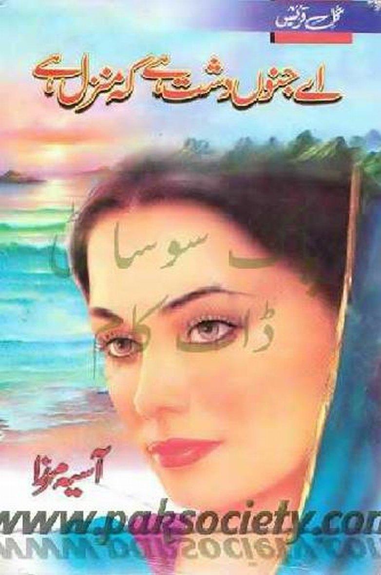 Aye Junno Dasht Hai k Manzil Hai Complete Novel By Asia Mirza