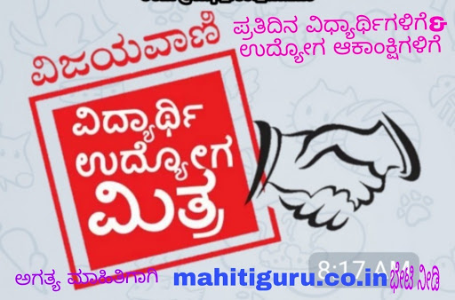 29-01-2020 Today mini vijayavani