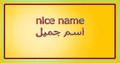 nice name اسم جميل