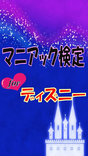 【無料】マニアック検定 for ディズニー