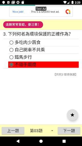 丙級題庫 screenshot 5