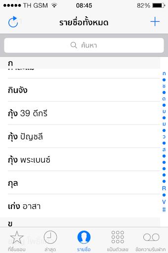 การนำเข้ารายชื่อผู้ติดต่อจากมือถือระบบ Android มายัง iPhone Contact18
