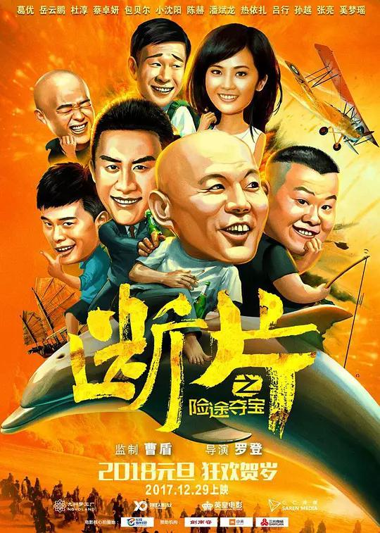 The Morning After / Mad Ebriety China Movie
