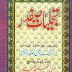 تجلیات صفدر     تالیف :  مولانا محمد امین صفدر اوکاڑوی