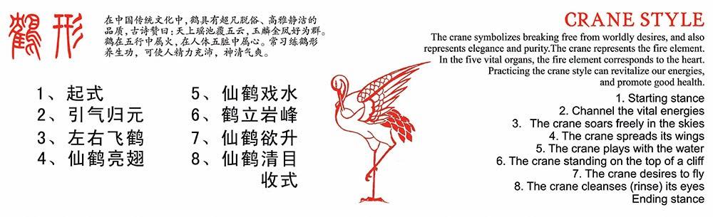 香港武當道緣堂 - 武當秘傳五形養生功之鶴形