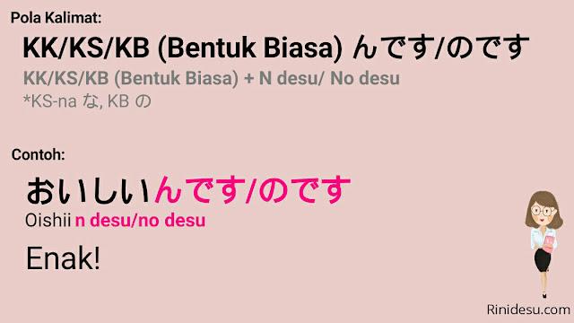 Pola kalimat: ndesu (んです) dan No desu (のです)
