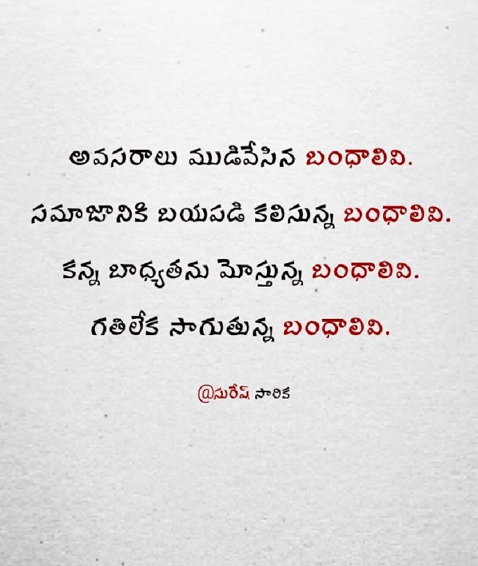 అవసరాలు ముడి వేసిన బంధాలు - Telugu kavithalu on life