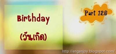 บทสนทนาภาษาอังกฤษ Birthday (วันเกิด)