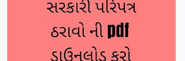 All In One 979 Circular tharav: Gujarat Government circular Paripatr pdf