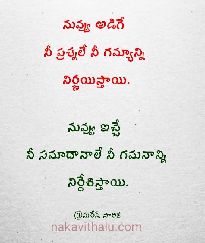 నువ్వు అడిగే నీ ప్రశ్నలే నీ గమ్యం - Telugu kavithalu on life