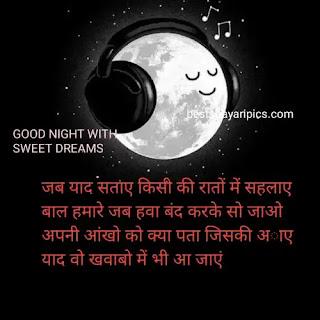 Good night shayari photo in hindi