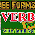 VERB 3 FORMS with Tamil Meaning  for classes 5-10 (PART -2) By.Kalvi Vaasal. R.MOHAN..