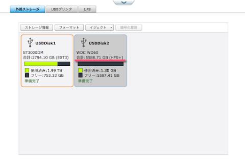 MacでHFS+にフォーマットしたらTS-212でも認識する