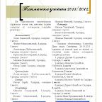 6 Takmicenja-ucenikai_2011-12_1.jpg
