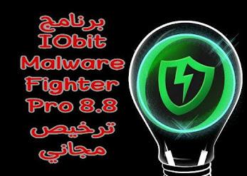برنامج IObit Malware Fighter Pro 8.8 - ترخيص مجاني
