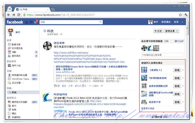 facebook%2520interest%2520list 5