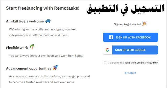 شرح التسجيل في موقع remotasks
