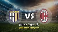 مشاهدة مباراة ميلان وبارما بث مباشراليوم  15-07-2020 الدوري الايطالي
