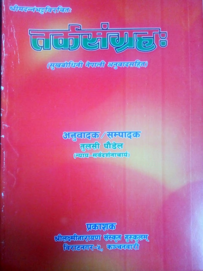 Tarka Sangrahah with Nepali translation. तर्कसङ्ग्रहः
