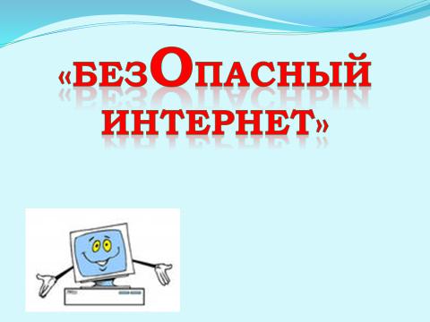 Картинки по запросу безопасность в сети интернет классный час