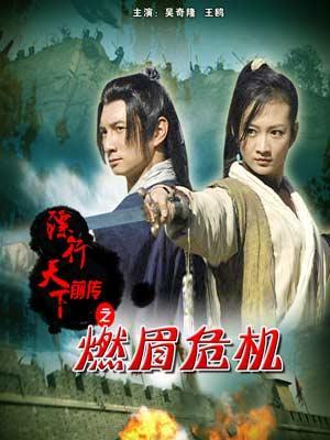 The Prequel Of Gold - Thiên Hạ Đệ Nhất Tiêu