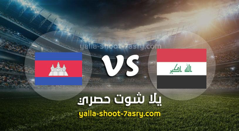 مباراة العراق وكمبوديا