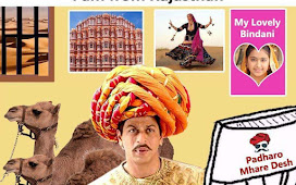 राजस्थान के बारे में वो मजेदार बाते जो आप जानते तो है पर असल में ये बाते केवल भ्रम हैं।