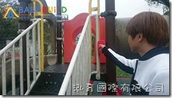 新北市瑞亭國小附幼 - 2016年遊具安全檢查