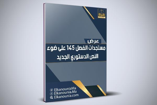 مستجدات الفصل 145 على ضوء النص الدستوري الجديد PDF