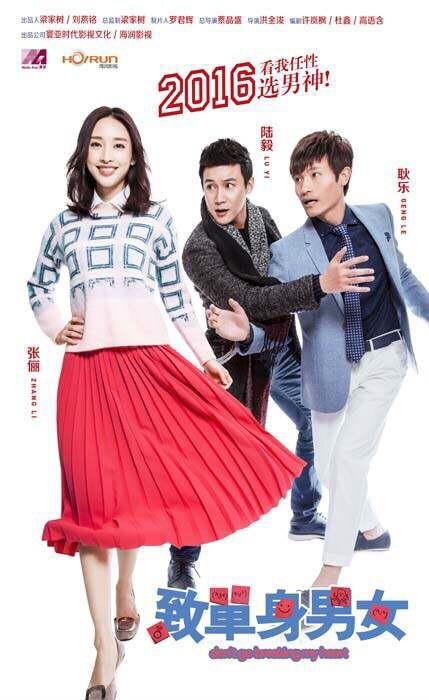 Don't Go Breaking My Heart China Drama