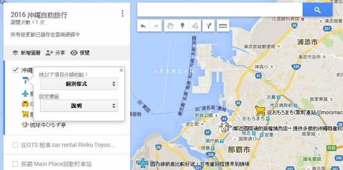 30 自助旅遊規劃不求人 用 Google Map 製作專屬於自己的旅行地圖 沖繩自由行