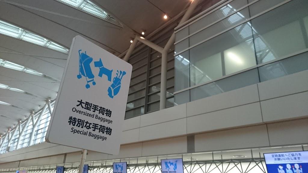 羽田空港の特別な手荷物のコーナーの写真