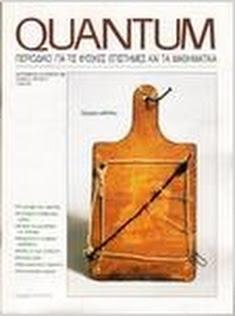 QUANTUM - τεύχος Σεπτ.-Οκτ. 1996