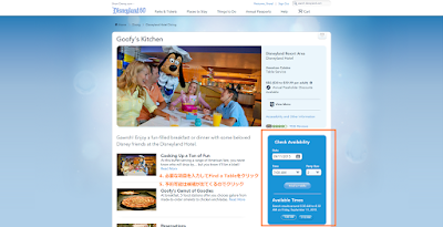 DisneyCaliforniaRestaurant_4_5.png