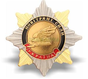 Нагрудний знак Повітряні сили України