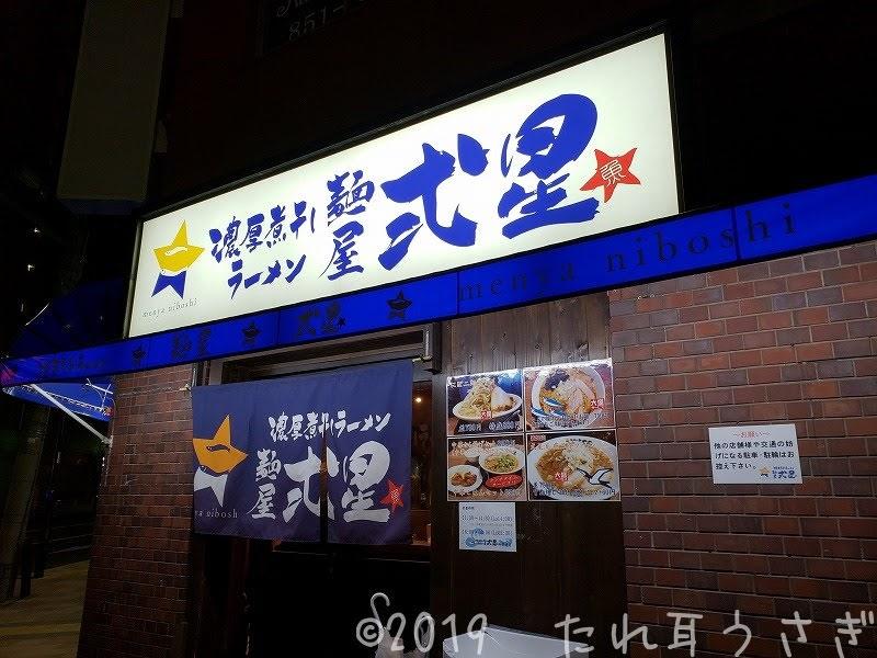 濃厚煮干しラーメン 麺屋 弐星(JR六甲道駅周辺のラーメン屋)に行ってきたのでレビュー・口コミ