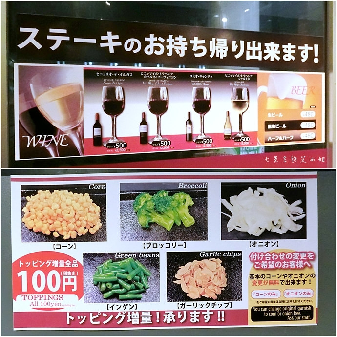 6 IKINARI steak いきなり ステーキ 立食牛排 海濱幕張