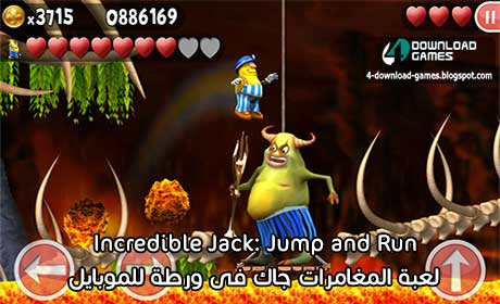 لعبة المغامرات جاك فى ورطة Incredible Jack