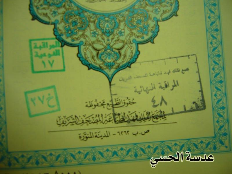 Le monde musulman? - Page 6 Mojmm%289%29