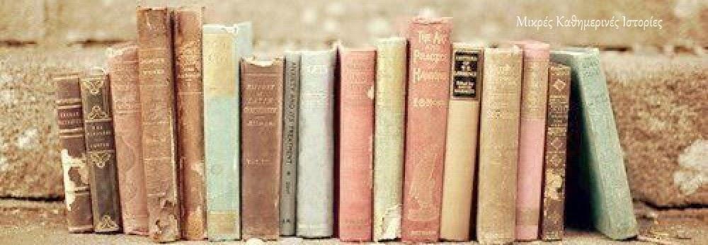 Μικρές Καθημερινές Ιστορίες