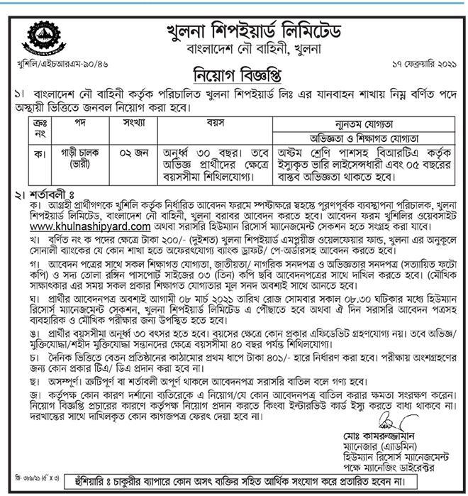 খুলনা শিপইয়ার্ড লিমিটেড নিয়োগ বিজ্ঞপ্তি ২০২১ -  Khulna Shipyard Limited Job Circular 2021 - খুলনার চাকরির খবর ২০২১