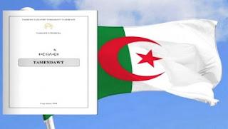 Atelier dimanche à Alger sur la traduction vers Tamazight des textes fondamentaux de l'Etat (HCA)