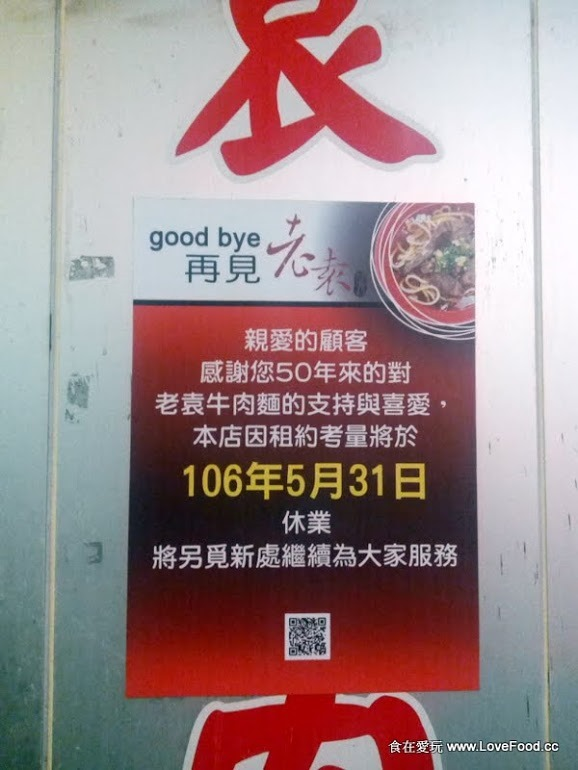 桃園車站【老袁牛肉麵】50年老店 歇業前的回味