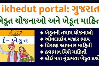 i Khedut Yojana In Gujarat i Khedut