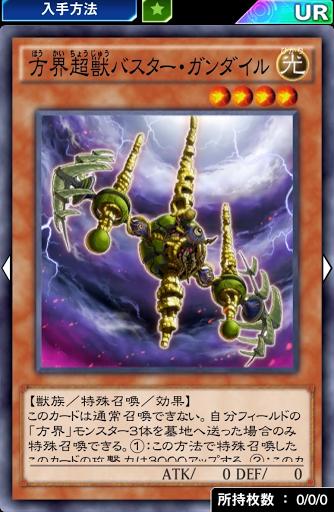 方界超獣バスター・ガンダイル