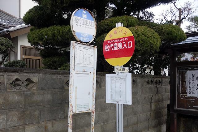 「松代温泉入口」バス停