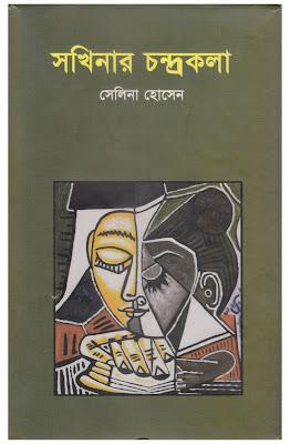 সখিনার চন্দ্রকলা - সেলিনা হোসেন
