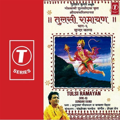 Tulsi Ramayan (Vol-6) Sundar Kand By Anuradha Paudwal Devotional Album MP3 Songs